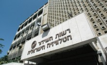 The Israel Broadcasting Authority headquarters in Jerusalem. The new corporation is meant to replace it.